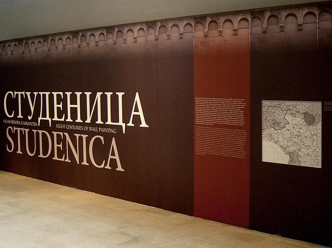 Музей фресок. Панно о монастыре Студеница