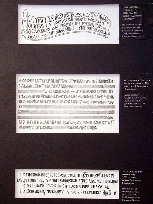 Музей фресок. Воспроизведение текстов разных времен