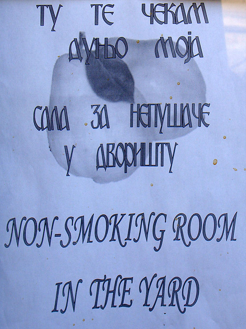 "Кафана ""?"". Зал для некурящих во дворе"