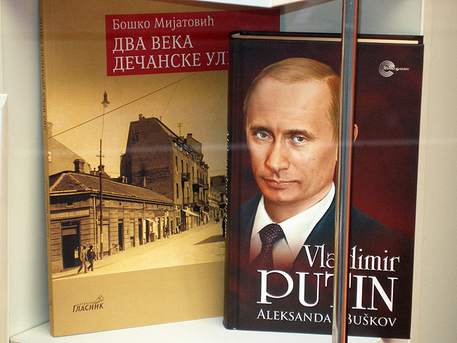 """Книга """"Владимир Путин"""" в витрине одного из белградских магазинов"""