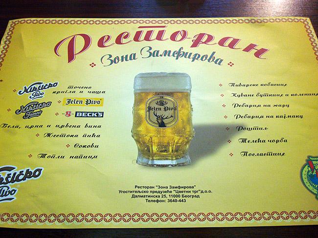 """Ресторан """"Зона Замфирова"""". Краткое меню"""