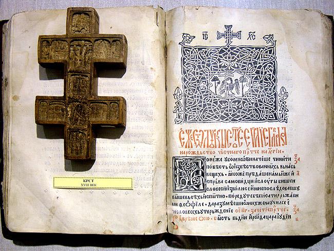 Музей Сербской Патриархии. Первое сербское печатное Четвероевангелие XVI века