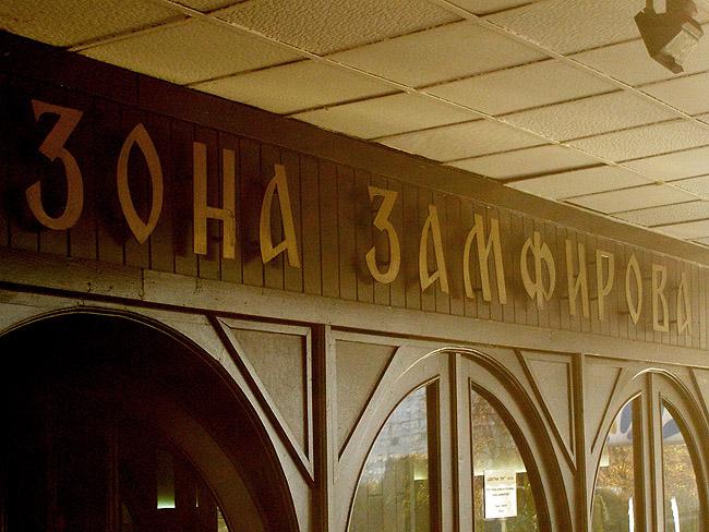 """Ресторан """"Зона Замфирова"""". Надпись над входом"""
