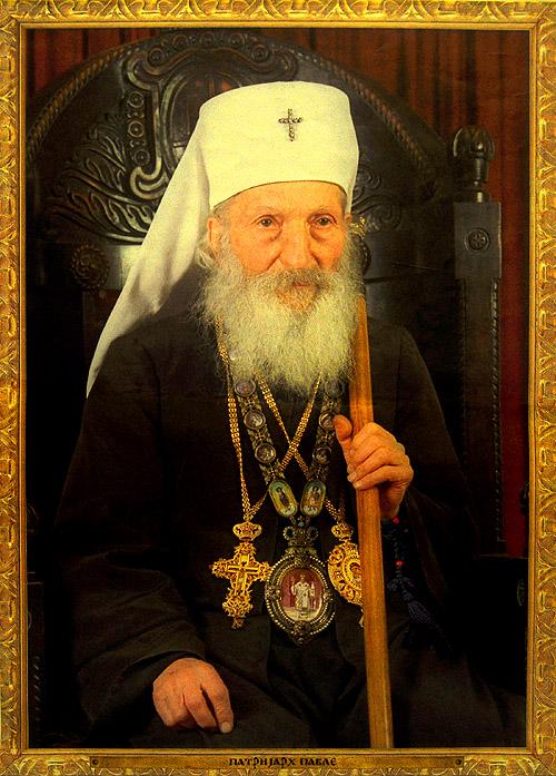 44 Патриарх Сербской Православной церкви Павел