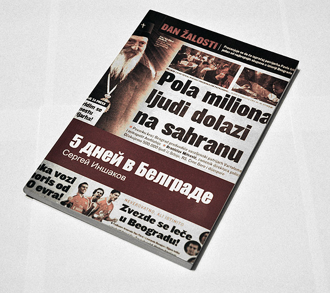 """Книга """"5 дней в Белграде"""""""