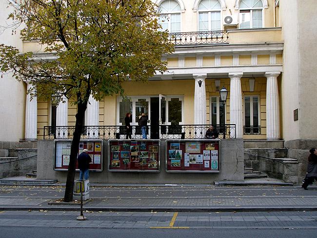 Фасад Русского дома в Белграде