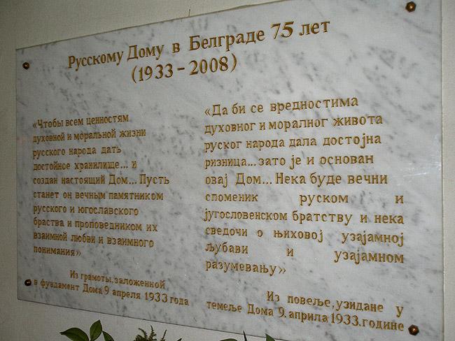 Памятная плита на 75-летие Русского дома в Белграде