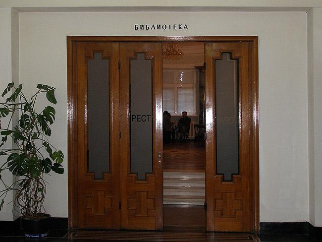 Русский дом в Белграде. Вход в библиотеку