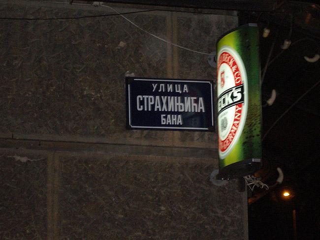 Улица Бана Страхинича