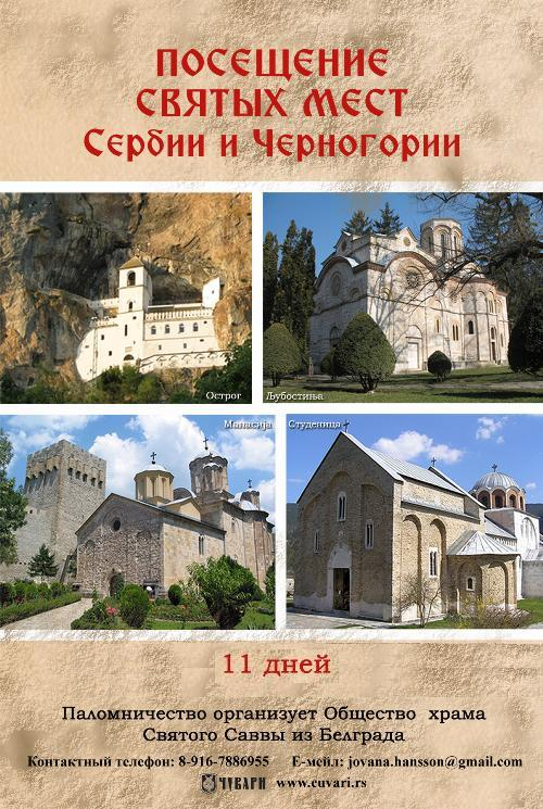 Паломнические поездки: Сербия и Черногория.
