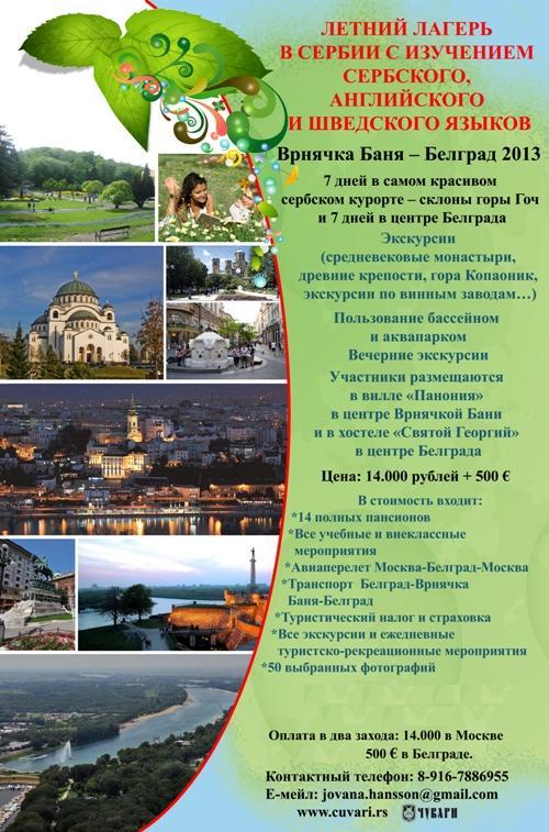 Изучение сербского, английского, шведского языко в