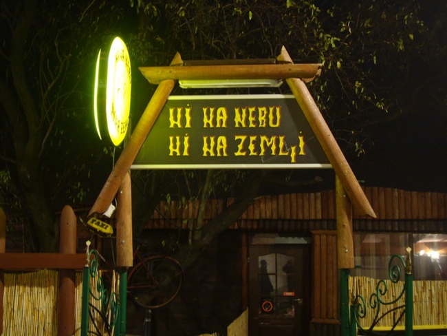 "Земун. Ресторан ""Ни на небе, ни на земле"""