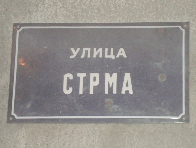 Земун. Табличка улицы Стрма