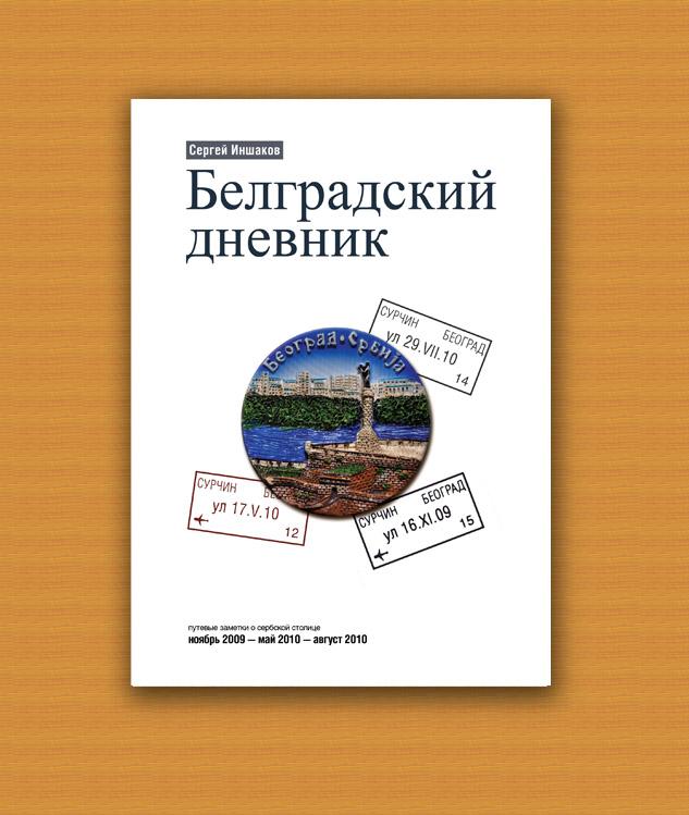 """Обложка книги """"Белградский дневник"""""""