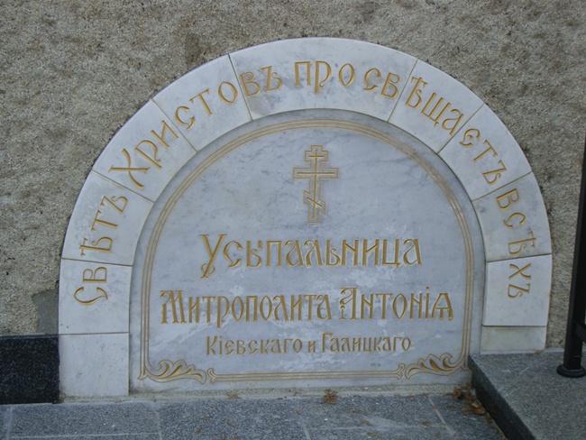 Могила митрополита Антония (Храповицкого) в крипте Иверской часовни