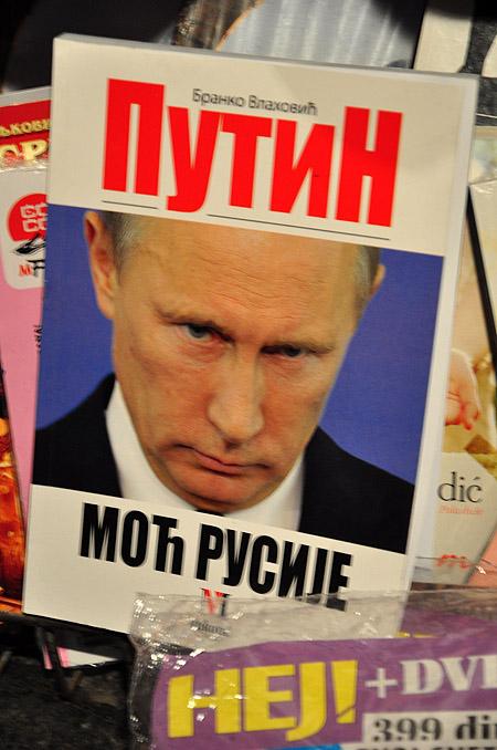 """Книга """"Путин — могущество России"""""""