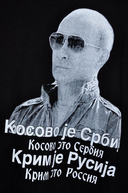 """Надпись на футболке """"Косово — это Сербия, Крым — это Россия"""""""