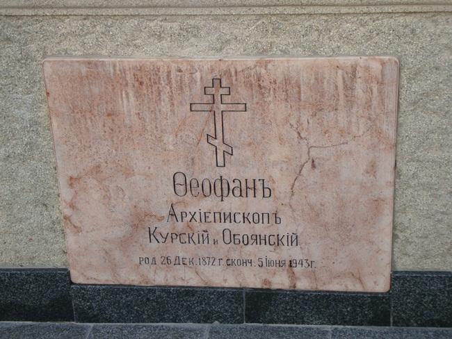 Могила Феофана Архиеписка Курского, Обоянского в крипте Иверской часовни на Новом Кладбище