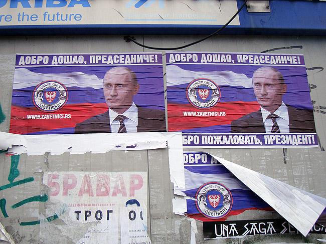 """Плакаты """"Добро пожаловать, Президент"""""""