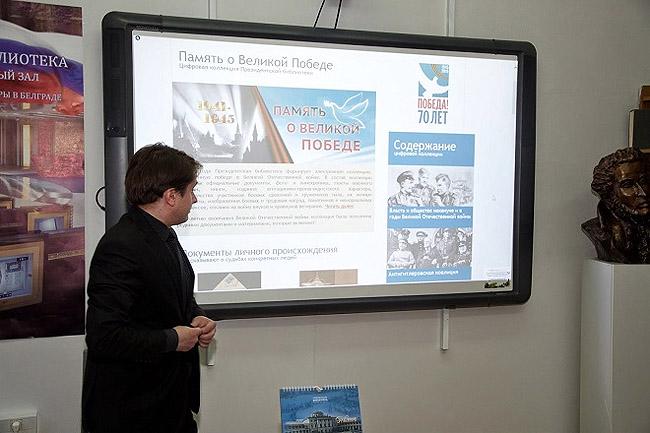 Электронная библиотека в Русском доме