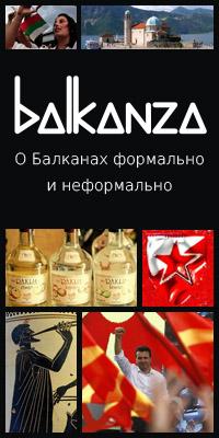 Balkanza.ru — О Балканах формально и неформально