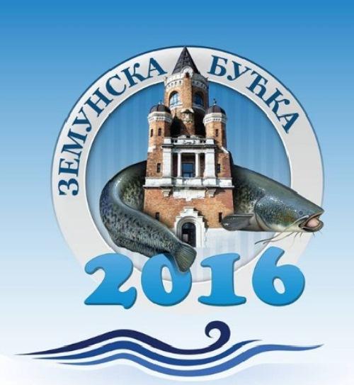 Соревнования по рыбной ловле в Белграде