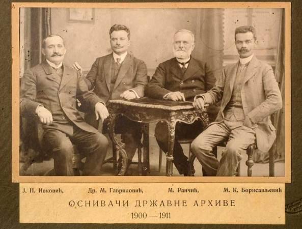 Основатели Архива Сербии.